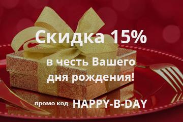 Crblrf 15% на день рождения