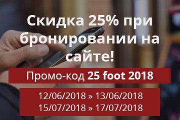Скидка 25% при бронировании на сайте